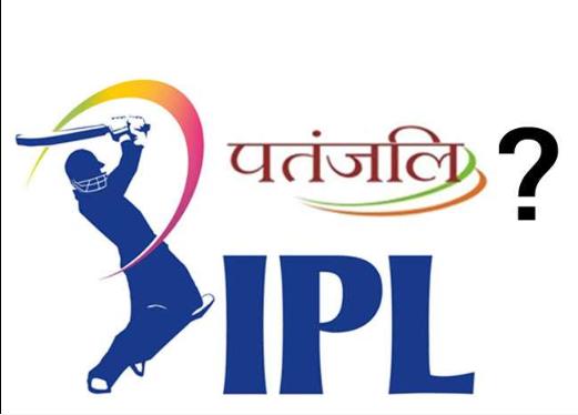 आईपीएल २०२० प्रायोजन दौडमा बाबा रामदेवको पतञ्जलि