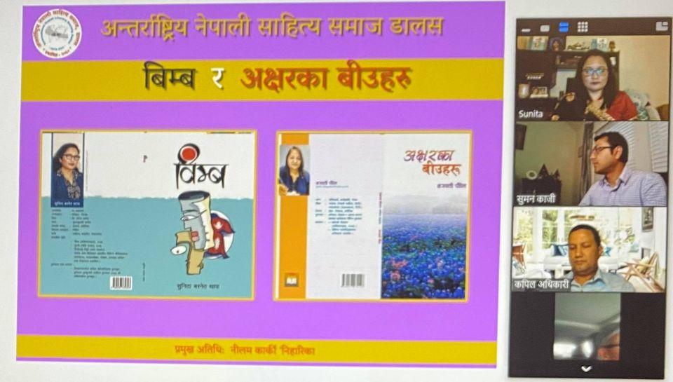 दुई कविता संग्रह 'विम्ब' र 'अक्षरका वीउहरु' लोकार्पण