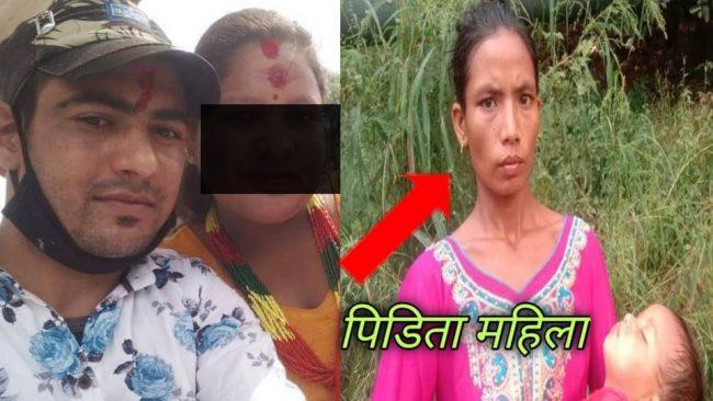 फेसबुक प्रेमः श्रीमानले विवाहित महिला लिएर भागेपछि दुधे बच्चासहित श्रीमती अलपत्र