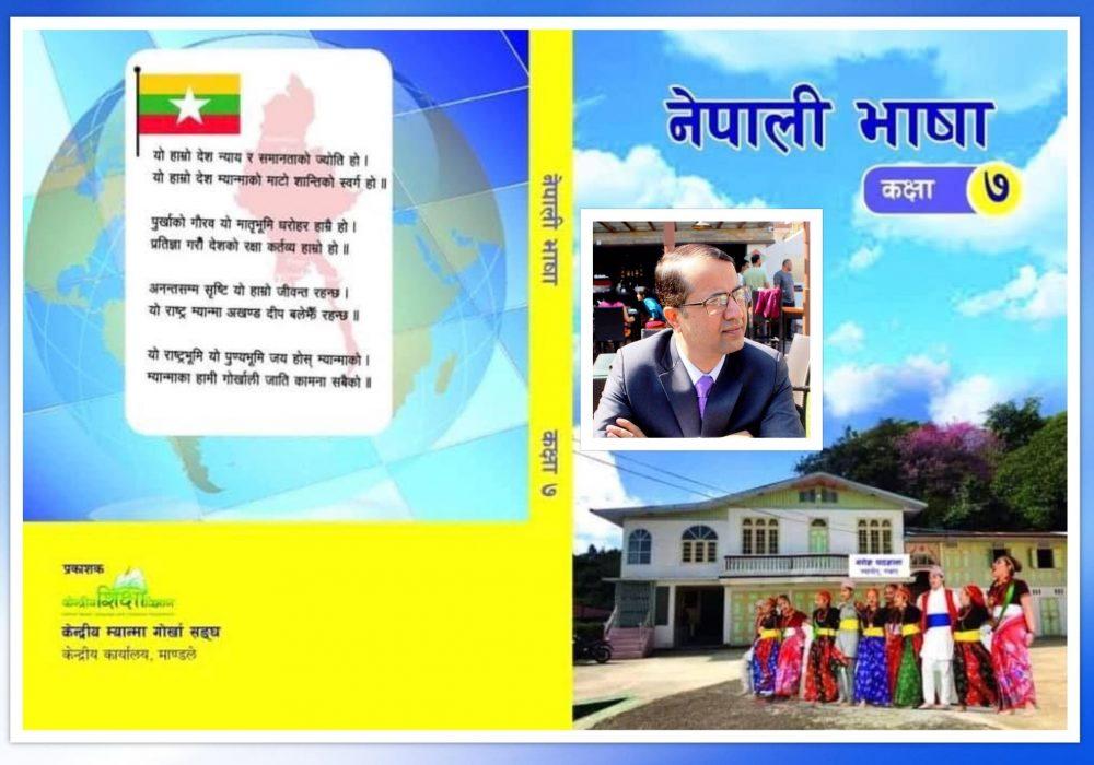 नेपाली साहित्यकार डा रवीन्द्र समिरको लघु कथा म्यानमारको पाठ्यपुस्तकमा समावेस