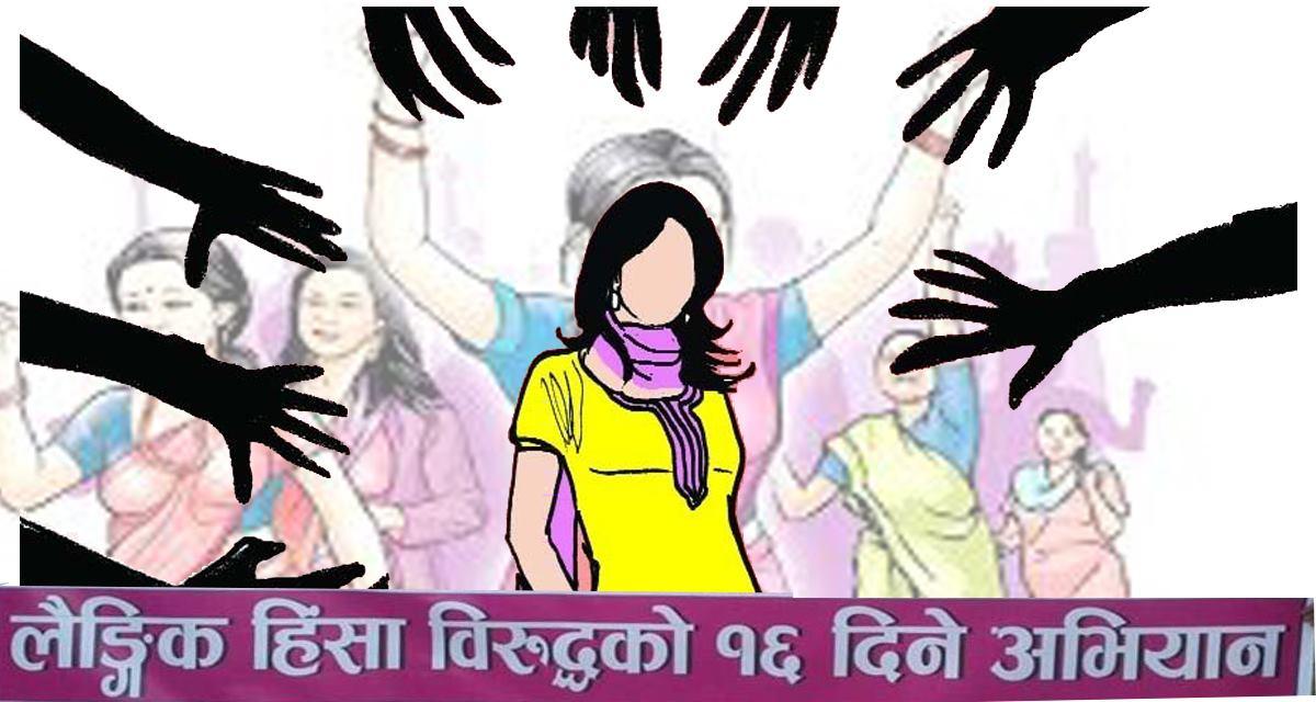 लैङ्गिक हिंसा विरुद्धको १६ दिने अभियान : महिलामाथि हुने यौन दुर्व्यवहारको अवस्था डरलाग्दो