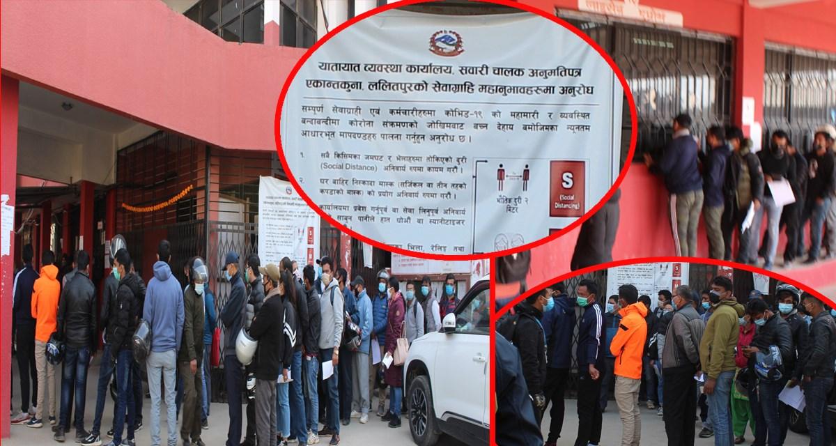 यातायात कार्यालय ललितपुरमा अस्तव्यस्त भीड, 'त्यहाँ पुग्नेलाई कोरोना छैन झैं लाग्छ'