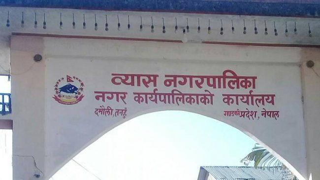 व्यास नगरपालिकाका वडावडामा मेलमिलाप केन्द्र स्थापना