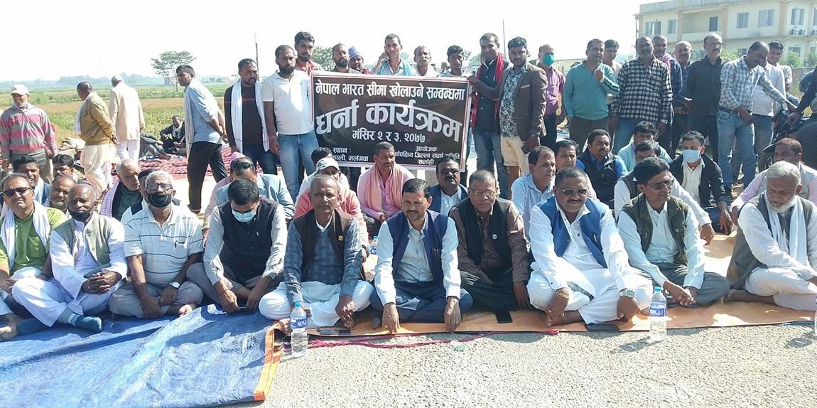 सीमा नाका खोल्न माग गर्दै शान्तिपूर्ण विरोध धर्ना
