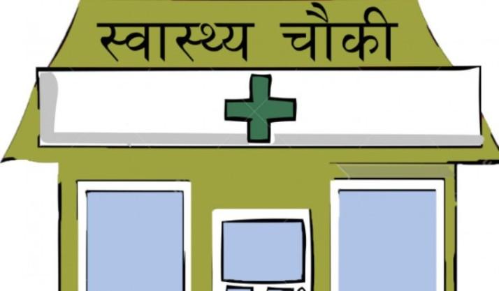 जनस्वास्थ्य कार्यालयको नयाँ भवन कार्यालय निर्मित