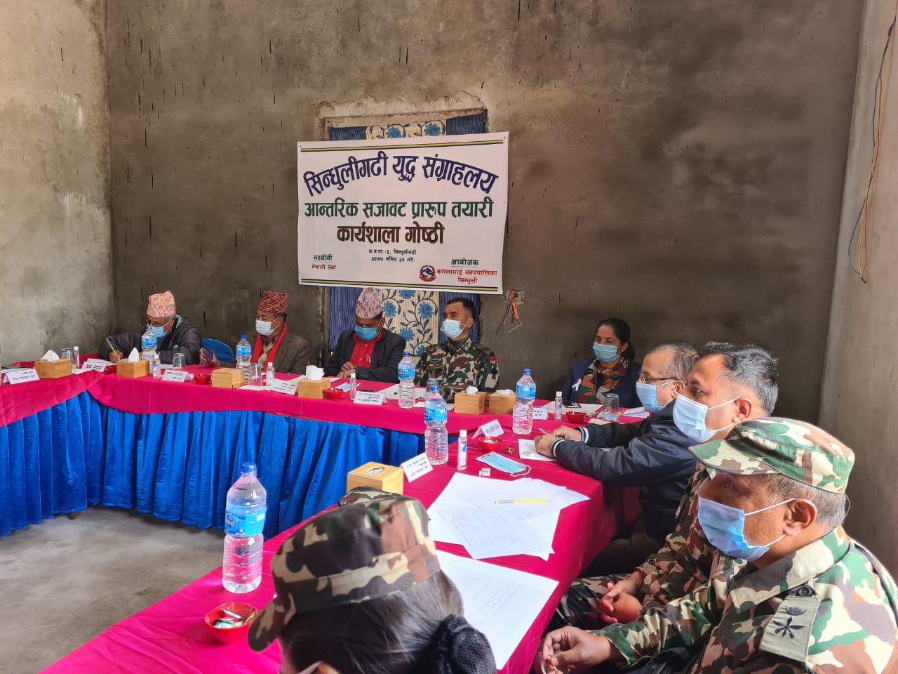 'सिन्धुलीगढी युद्ध संग्रहालय'को आन्तरिक सजावट सम्बन्धी गोष्ठी सम्पन्न