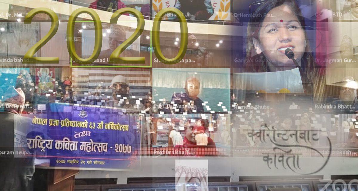 नेपाली साहित्यमा सन् २०२० : महत्वपूर्ण उपलब्धी