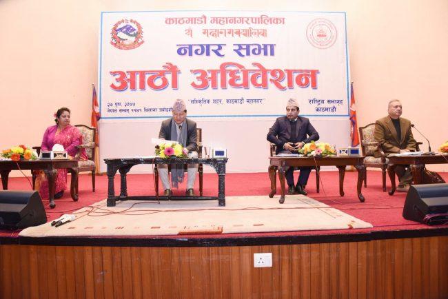 काठमाडौं महानगरको ८ औं अधिवेशन शुरु, ३ वटा विधेयक प्रस्तुत