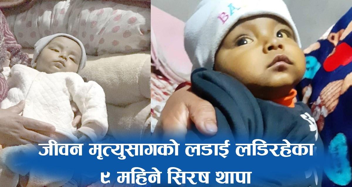 ९ महिने बालकलाई बचाउन मजदूर मातापिताको संघर्ष, नेपालमा उपचार हुँदैन, विदेश जान पैसा छैन