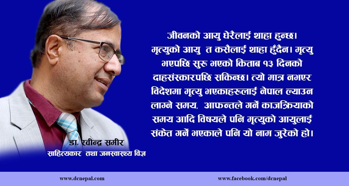 आगामी २/३ वर्ष नेपाली साहित्यका लागि घाटाको वर्ष : डा. रवीन्द्र समीर