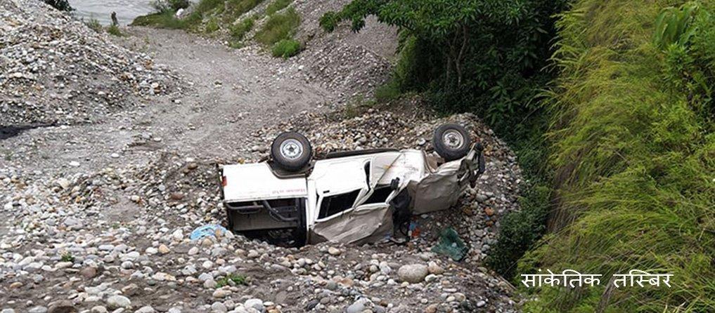 जीप दुर्घटना : एकको मृत्यु, सात घाइते