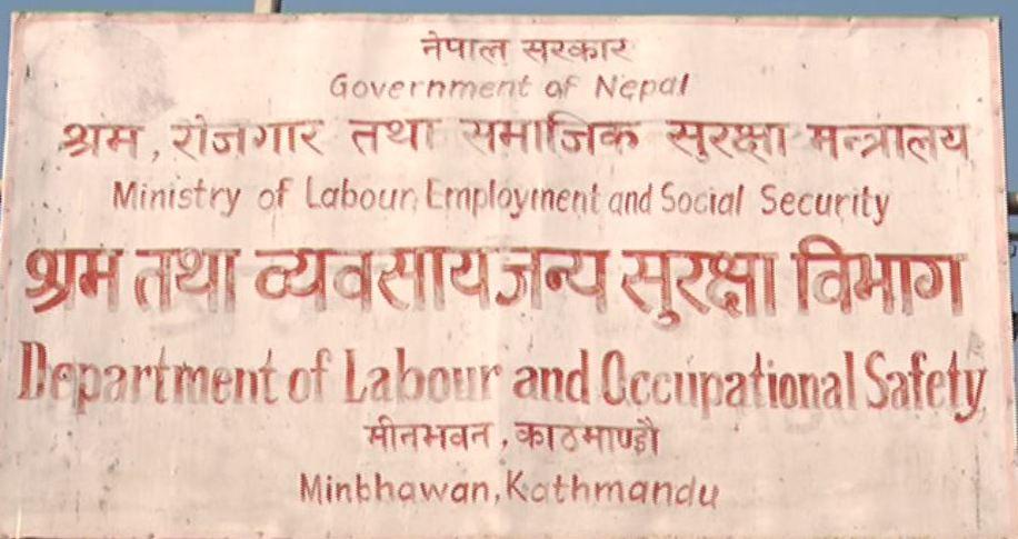 नेपालमा काम गर्न श्रम स्वीकृति लिनुपूर्व विदेशीलाई अनिवार्य अन्तर्वार्ता