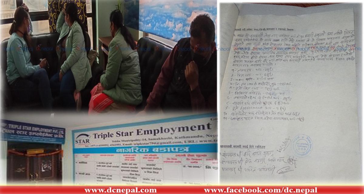 नेपालमा बैदेशिक रोजगारीमा पठाइदिने भन्दै भारतीय गिरोह सक्रिय, ४ जना नियन्त्रणमा
