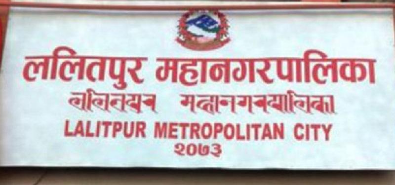 ललितपुर महानगरपालिका नगर प्रहरी एप्स शुरु