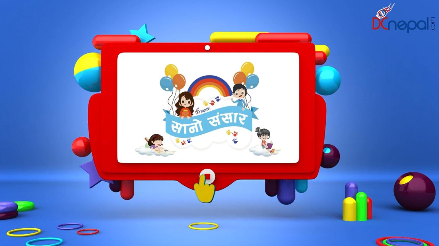 डिसी नेपाल 'सानो संसार' ।। Episode_0२