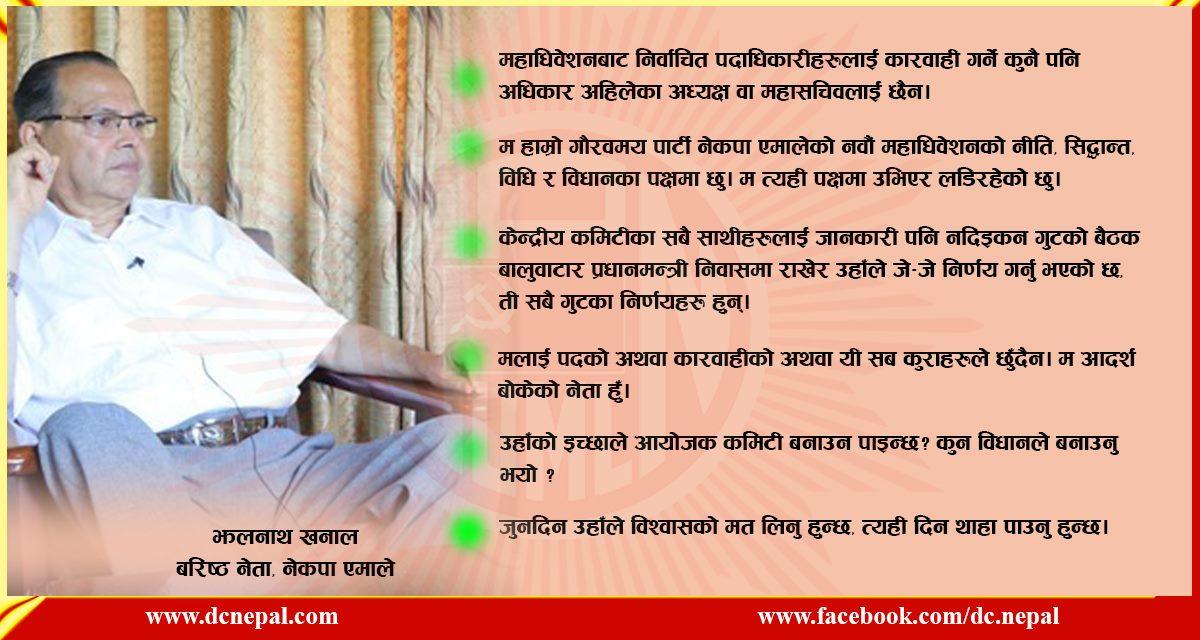 यो कुरा खड्गप्रसाद ओलीलाई सोध्नु : झलनाथ खनाल वरिष्ठ नेता, नेकपा एमाले