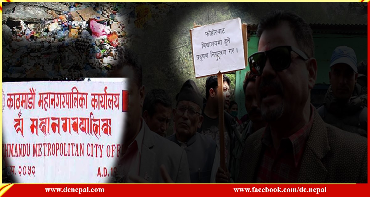 काठमाडाैंकाे फाेहाेर व्यवस्थापनमाथिकाे अवराेध हट्याे