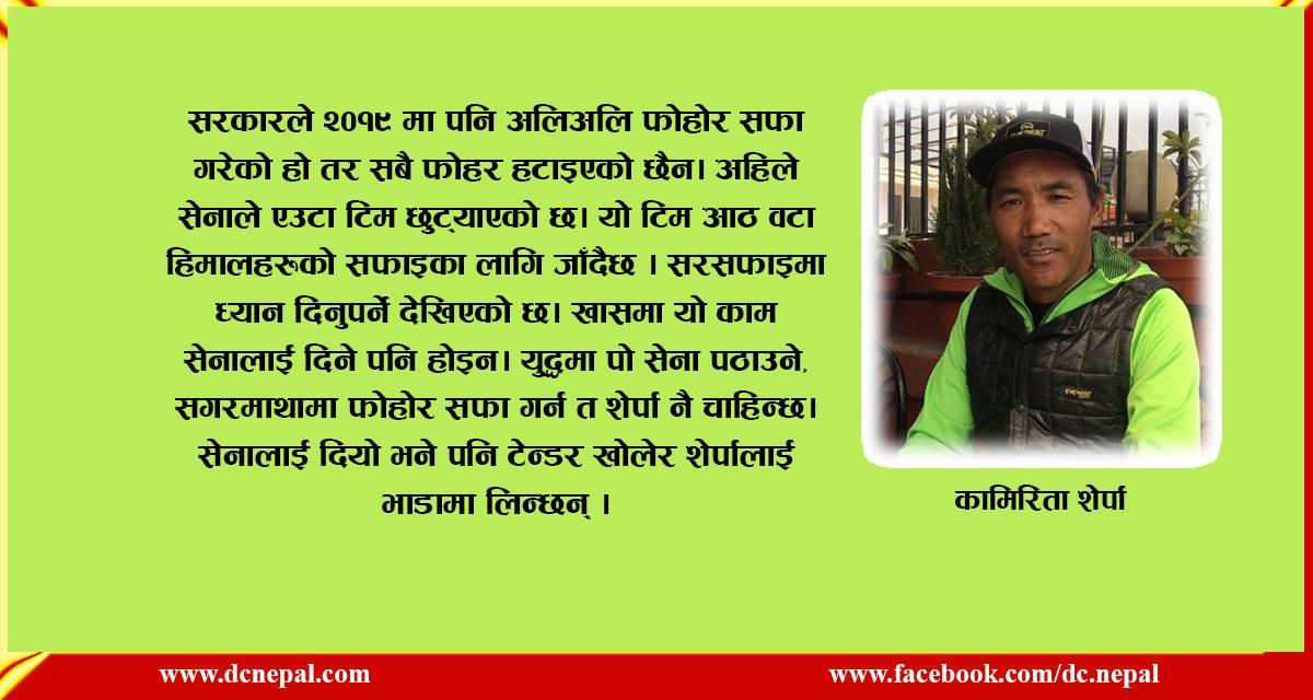 सगरमाथामा तेन्जिङ नोर्गेले आरोहण गर्दादेखिको फोहोर छ : कामिरिता शेर्पा