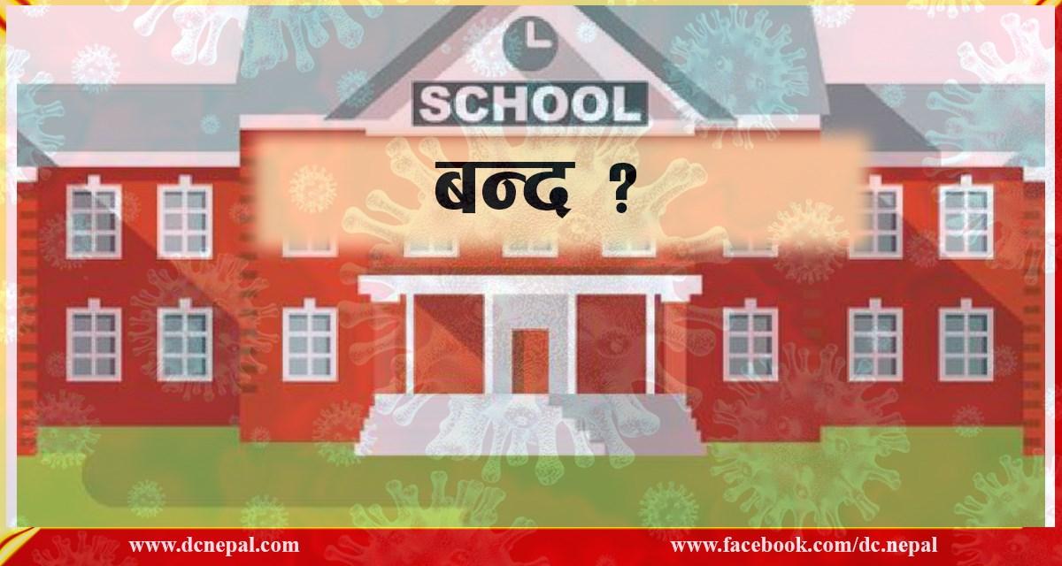 कोरोना कहर : विद्यालयका बारेमा निर्णय स्थानीय तहले गर्ने