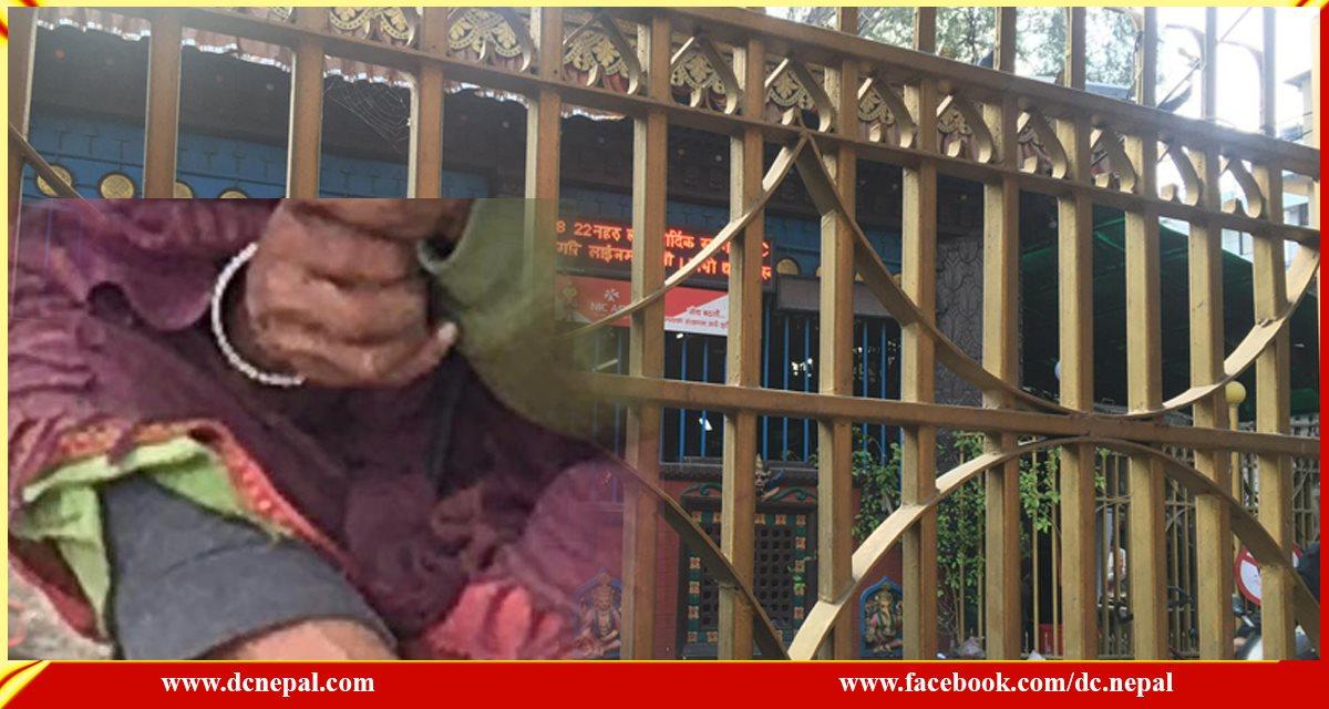 भुईँचालोमा घरले पुरिएर निकालिएकी एक वृद्धा, मन्दिरमा भिख माग्न बाध्य