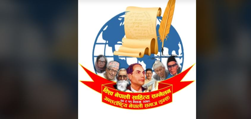 विश्व नेपाली साहित्य सम्मेलन हुँदै