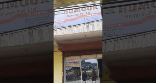 विभागद्वारा झापाका म्यानपावरहरुमा छापा, व्यवसायीको भागाभाग