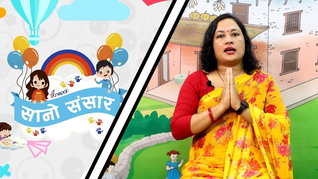 डिसी नेपाल 'सानो संसार' ।। Episode_0४