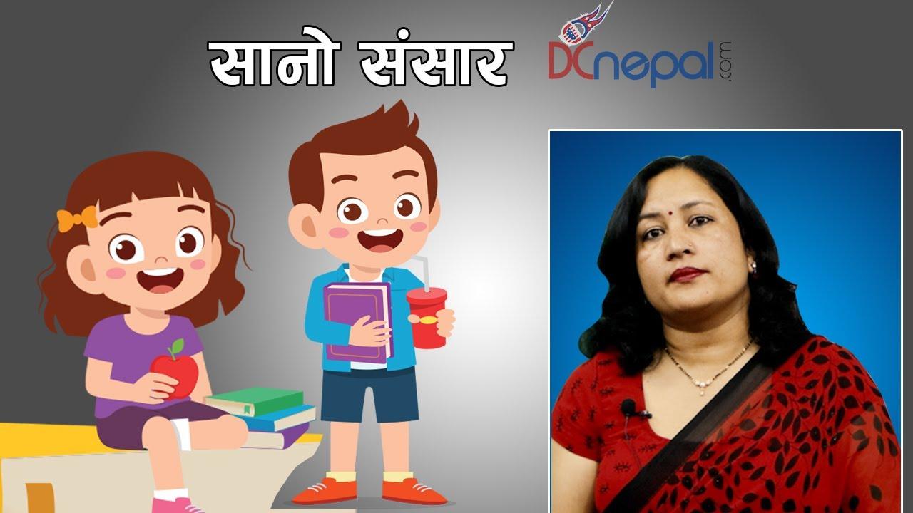 डिसी नेपाल 'सानो संसार' ।। Episode_0३