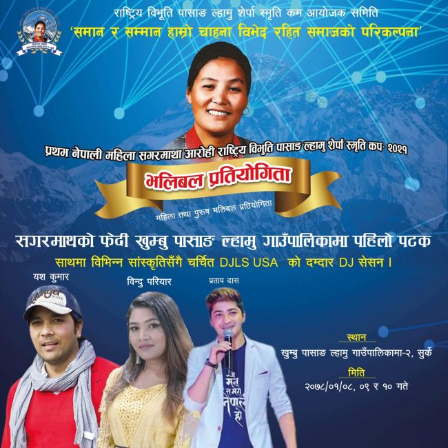 पासाङ ल्हामु शेर्पा स्मृति भलिबल प्रतियोगिता सम्पन्न
