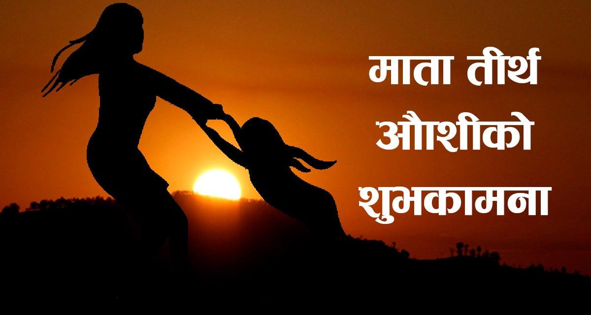 आज माता तिर्थ औँसी : आमालाई मीठा मीठा खानेकुरा खान दिई श्रद्धा भक्तिसाथ मनाइँदै