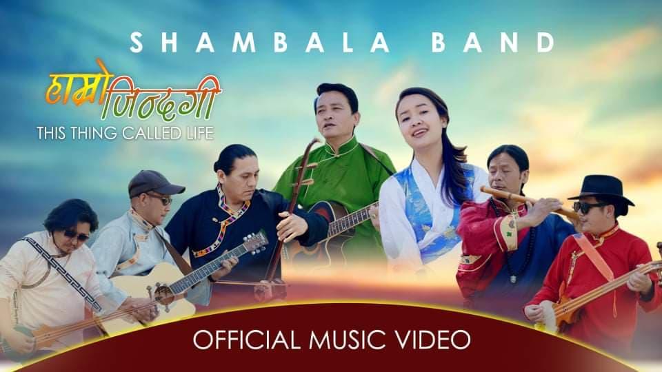 संगीतकार पेमा वाङ्ग्दी लामाको 'हाम्रो जिन्दगी' को म्युजिक भिडियो सार्वजनिक
