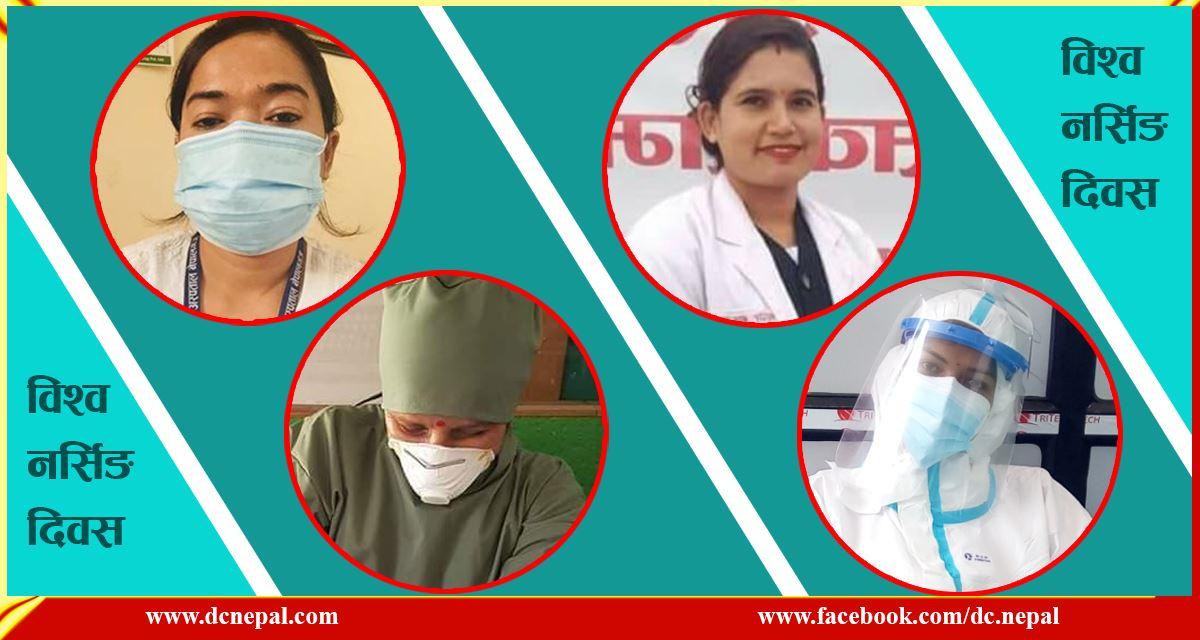 विश्व नर्सिङ दिवस : परिवार बचाउने कि बिरामी?
