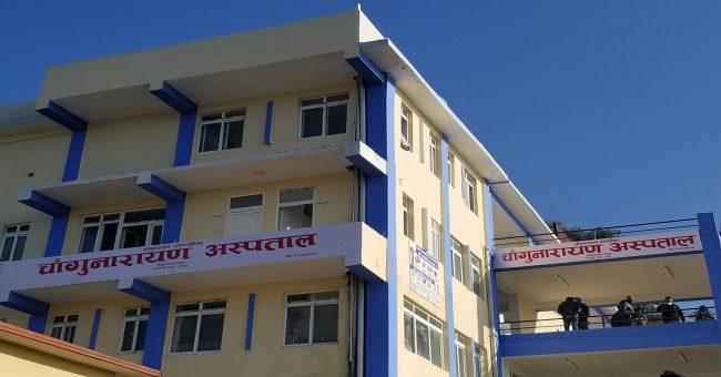 चाँगुनारायण अस्पतालका मेसुसहित तीन चिकित्सकको राजीनामा