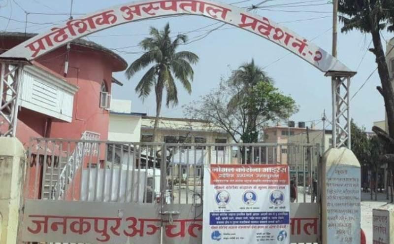प्रदेश २ : प्रादेशिक अस्पताल जनकपुरमा १ सय २८ जनशक्ति थपियो