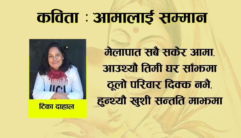 कविता: आमालाई सम्मान