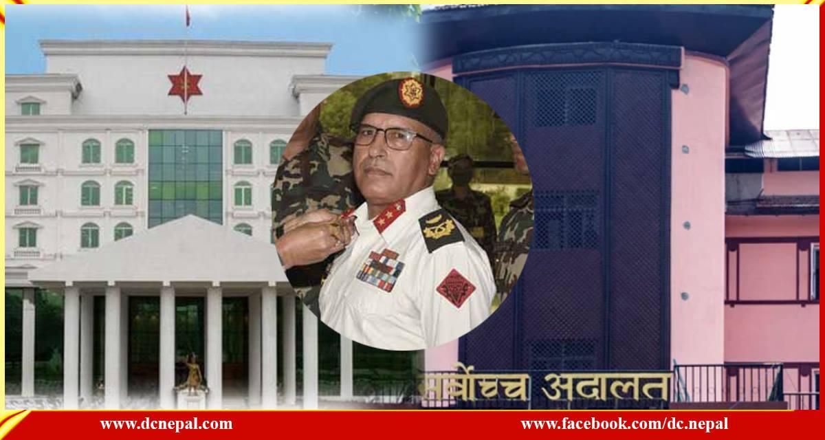 सेनाका शक्तिशाली जर्नेलको तर्फबाट नेपाली सेनाविरुद्ध सर्वोच्चमा मुद्दा