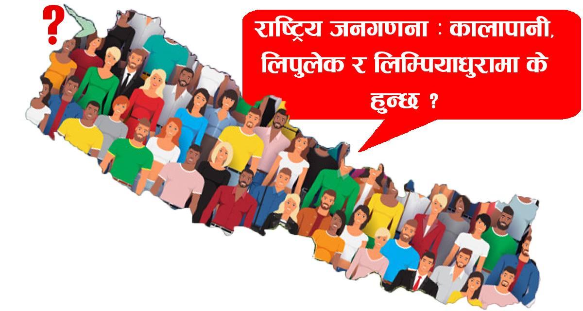 राष्ट्रिय जनगणना : कालापानी, लिपुलेक र लिम्पियाधुरामा के हुन्छ?