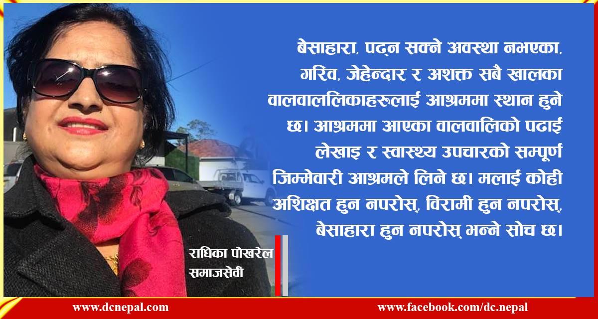 अष्ट्रेलियामा बस्ने राधिकाकाे नेपाल प्रेम: भन्छिन्, 'विलासी जीवन भन्दा समाजको पीर छ'