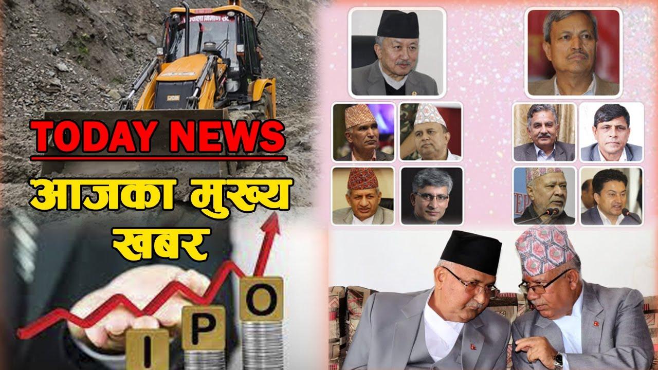 डिसी नेपाल समाचार (भिडियो)