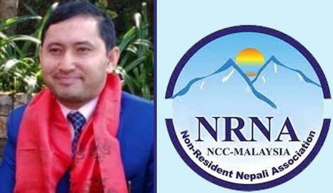 एनआरएनए मलेसियाको अध्यक्षमा विनोद थापा निर्विरोध