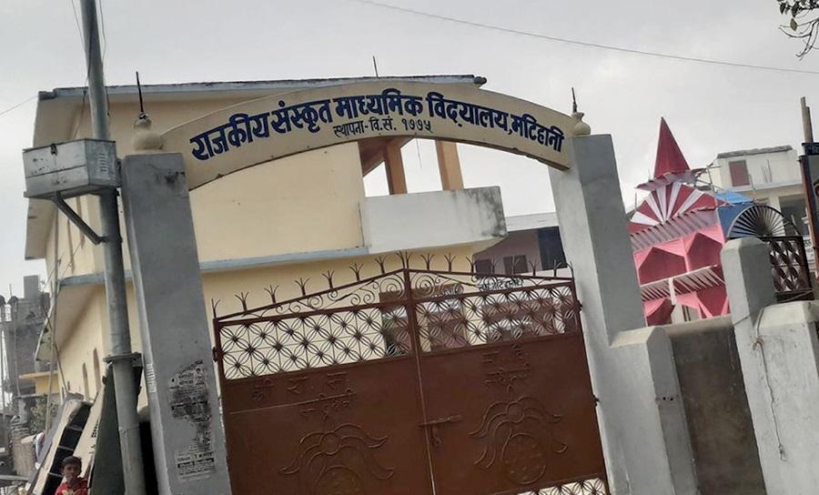 भत्कियो बालागुरु षडानन्द पढेको संस्कृत विद्यालय