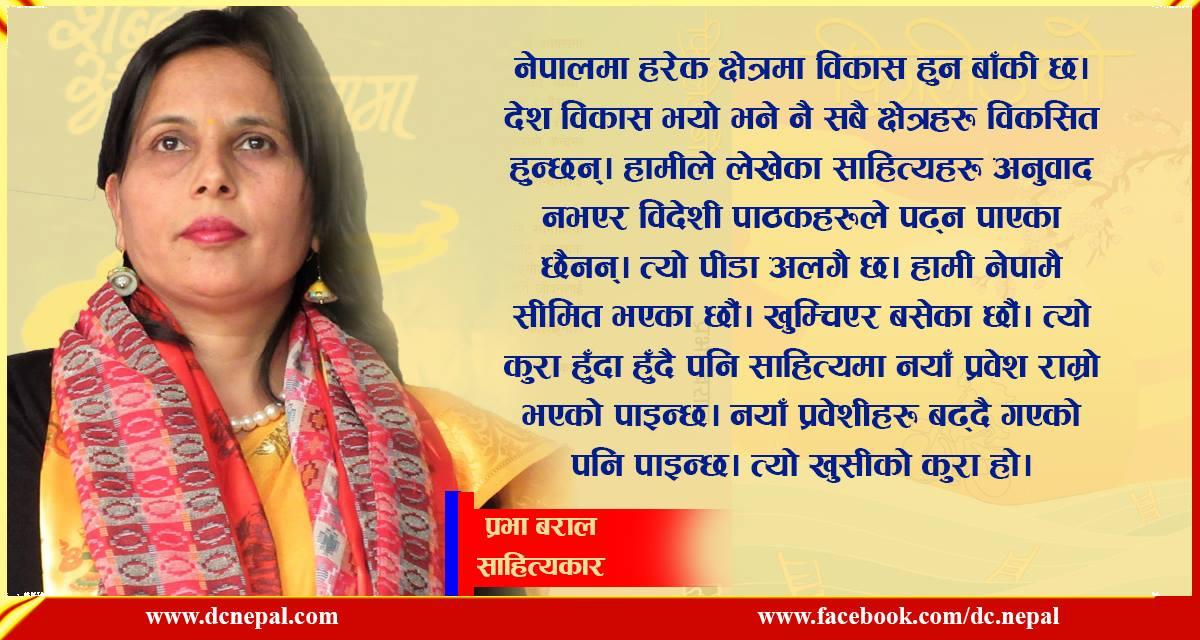 'नेपाली साहित्य बजारमा गुणस्तरको एकदमै खाँचो छ'