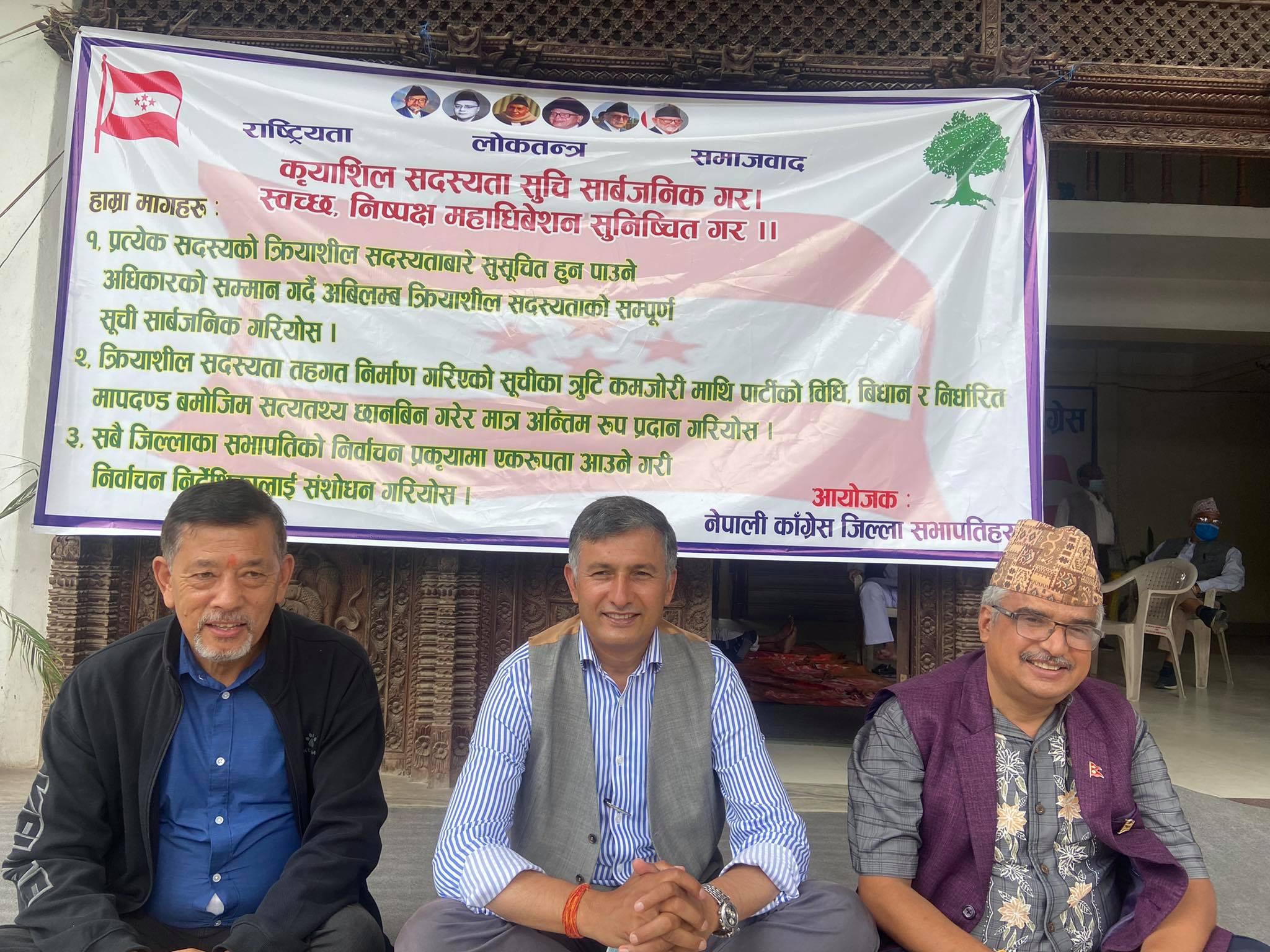 नेपाली कांग्रेसमा 'भाँडभैलो' : कहिले धर्ना, कहिले रिले अनसन