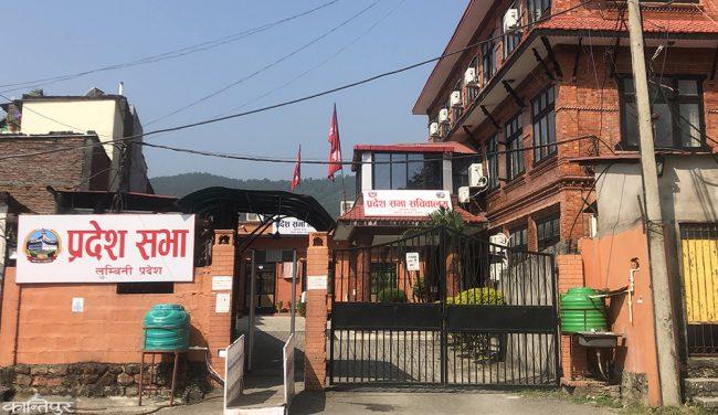 लुम्बिनी प्रदेशसभा बैठक स्थगित