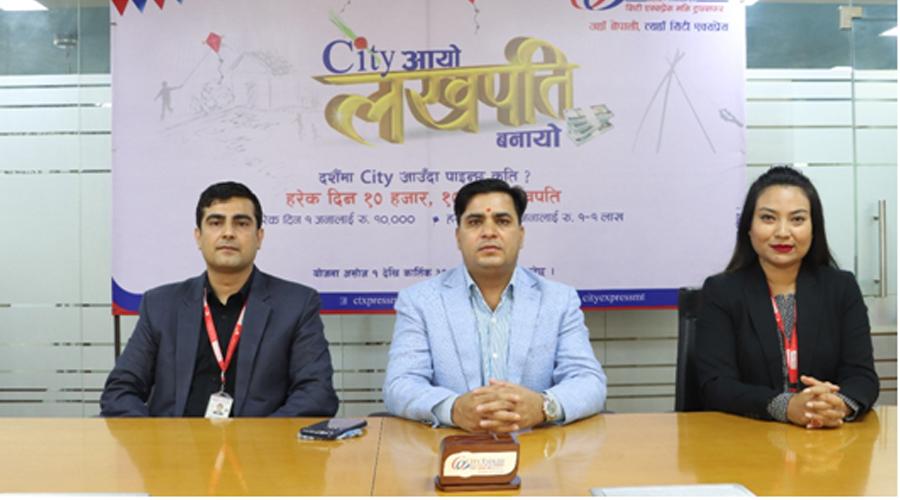 सिटी एक्सप्रेसको 'सिटी आयो लखपति बनायो' योजना सार्वजनिक