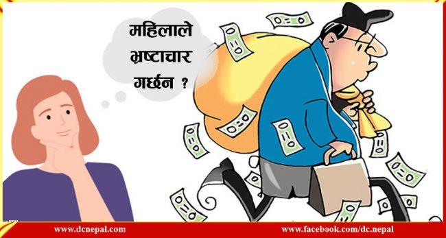 भ्रष्टाचारमा महिला संलग्नता : तुलनात्मक रुपमा कम !