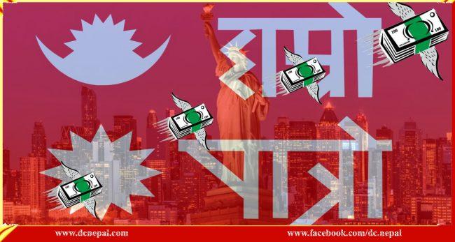 अमेरिकाबाट नेपाल पैसा पठाउनु छ ? अब 'हाम्रो पात्रो'बाट सस्तोमा