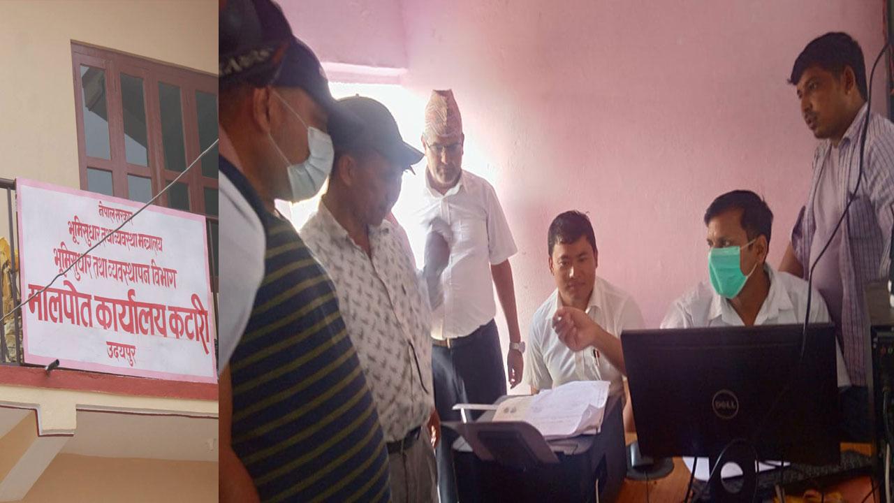 मालपोत कार्यालय कटारीमा भू-सेवा केन्द्र संचालन
