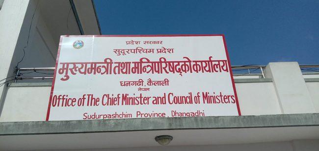 सुदूरपश्चिम प्रदेश सरकारको आकस्मिक बैठक बस्दै